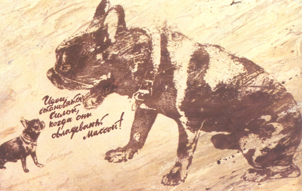 Искусство плаката вРоссии 1884–1991 (1991г, часть 8-ая). Изображение №14.