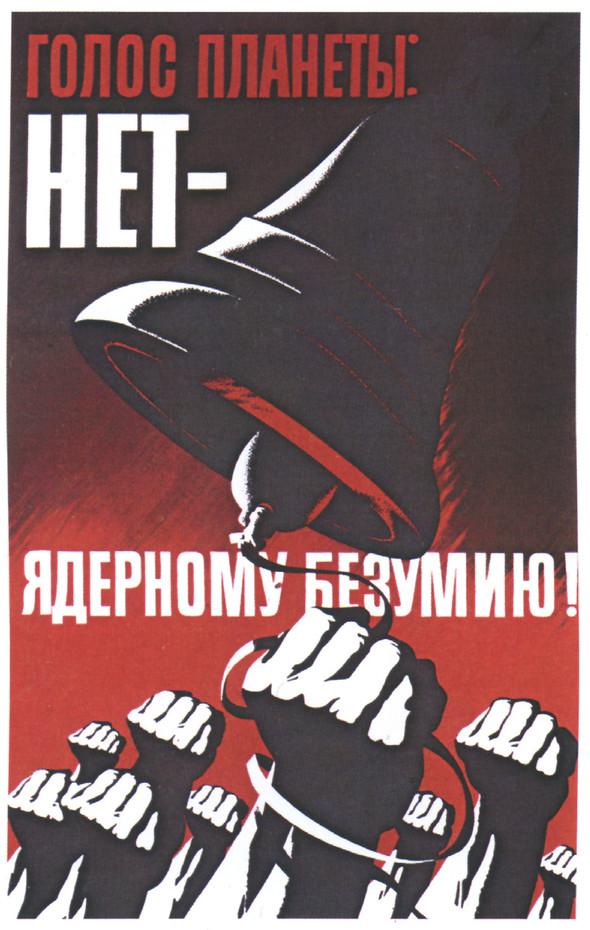 Искусство плаката вРоссии 1884–1991 (1985г, часть 3-я). Изображение № 24.