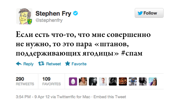 Стивен Фрай, актер и писатель. Изображение № 22.