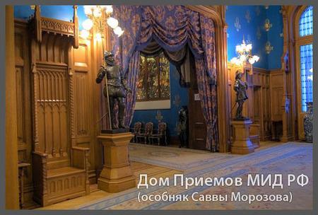 Домприемов МИД. Изображение № 1.