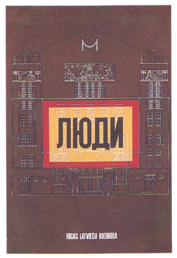 Искусство плаката вРоссии 1884–1991 (1991г, часть 9-ая). Изображение № 1.