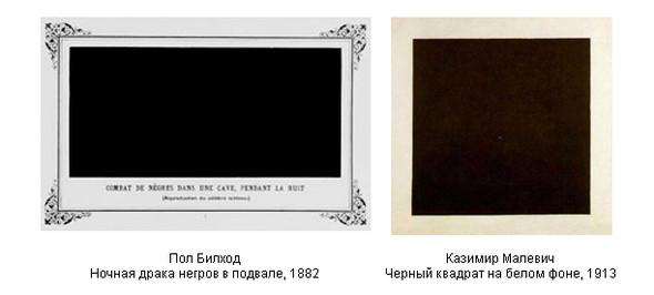 Интересные факты изистории «Черного квадрата». Изображение № 3.