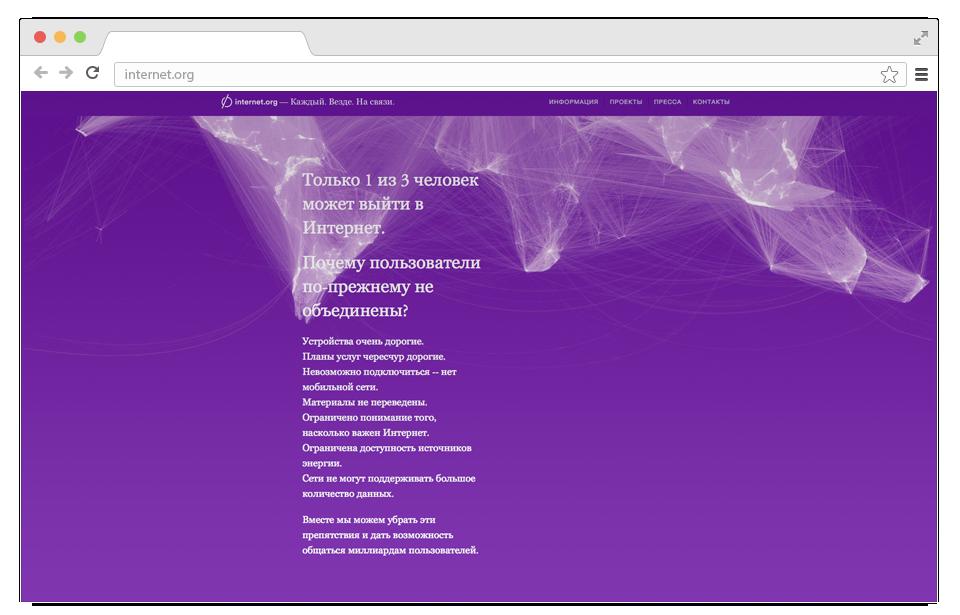 Новые колонизаторы: Как Google и Facebook завоевывают страны третьего мира. Изображение № 4.