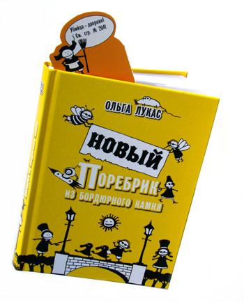 Изображение 4. Москва, Питер, бордюр и поребрик.. Изображение № 7.