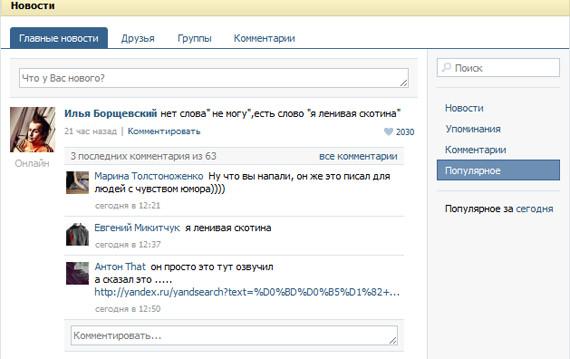 """Социальная сеть """"ВКонтакте"""" ввела рейтинг записей в микроблогах. Изображение № 1."""