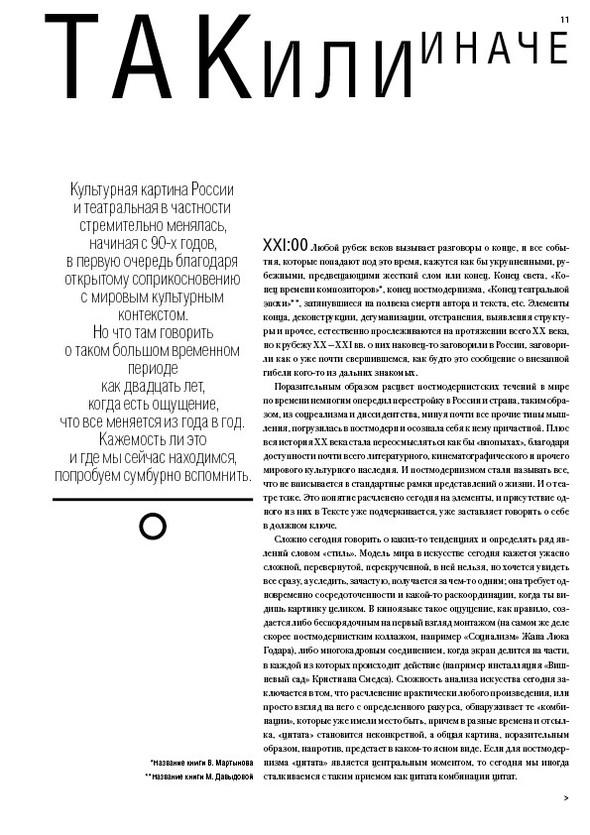 РЕПЛИКА. Газета о театре и других искусствах. Изображение № 11.