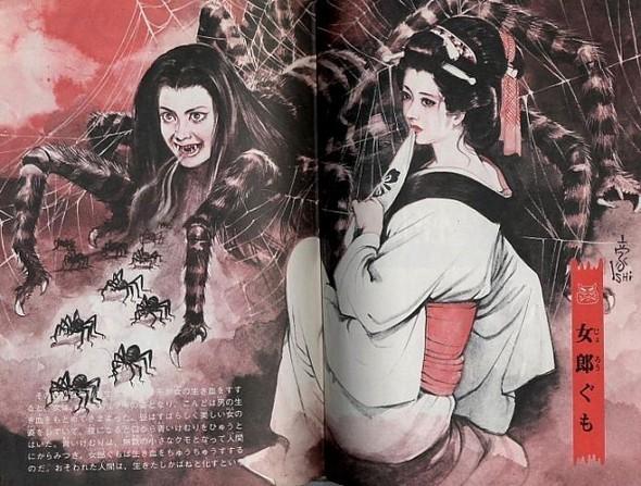 Японская демонология Годжина Ишихары. Изображение № 6.