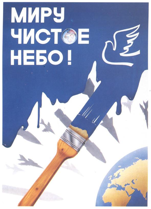 Искусство плаката вРоссии 1884–1991 (1985г, часть 2-ая). Изображение № 32.