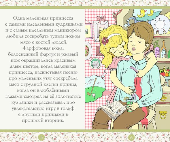 """Иллюстрации к сказке """"Маленькая принцесса и идеальный суп"""". Изображение № 3."""