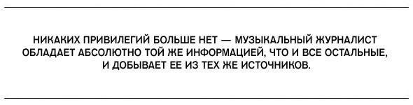 Александр Горбачев: Будущее музыкальных медиа. Изображение № 4.