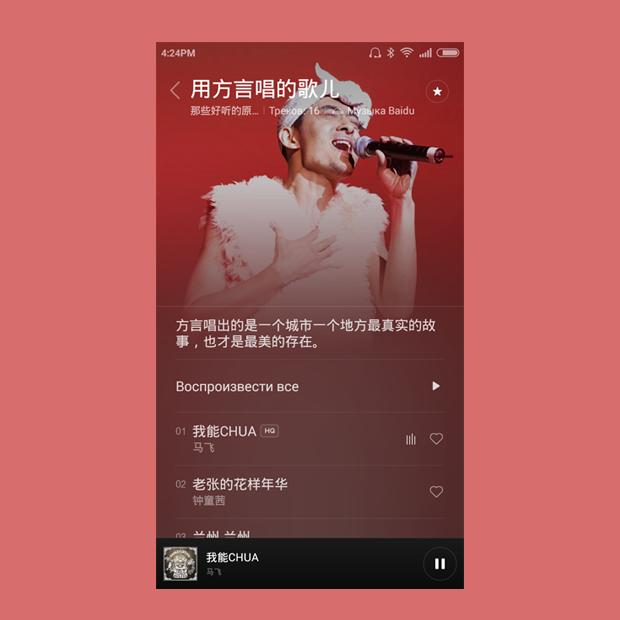 Как я 10 дней слушал азиатскую музыку в Baidu. Изображение № 2.