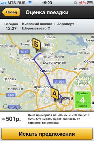 Как вызвать такси с iPhone без звонка. Изображение № 1.