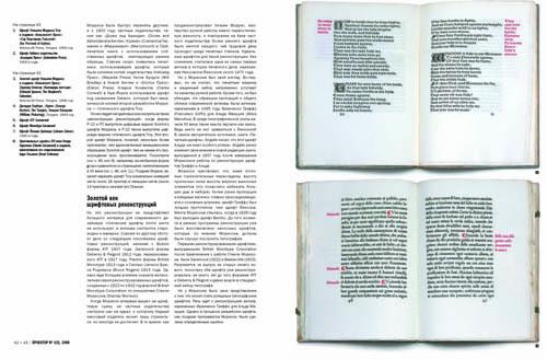 Новый зимний номер журнала «Проектор». Изображение № 6.