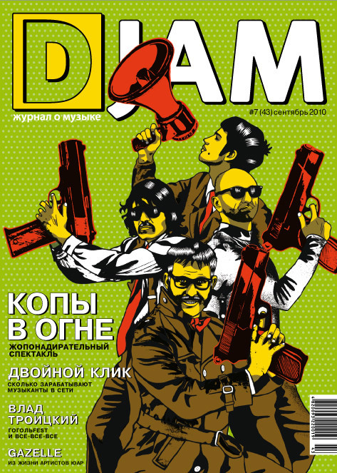 Изображение 4. Читайте в журнале Djam (январь- февраль 2011).. Изображение № 4.