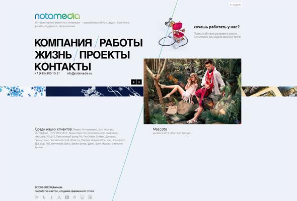 Подборка невероятных сайтов веб-дизайн студий. Изображение № 4.