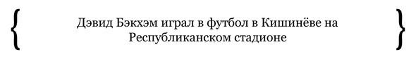Изображение 6. Игра: Where is Moldova?.. Изображение № 3.