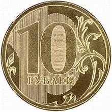 10 рублей. Изображение № 1.