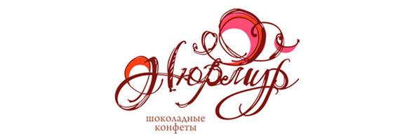 День шоколада. Вкусные шоколадные логотипы. Изображение № 33.