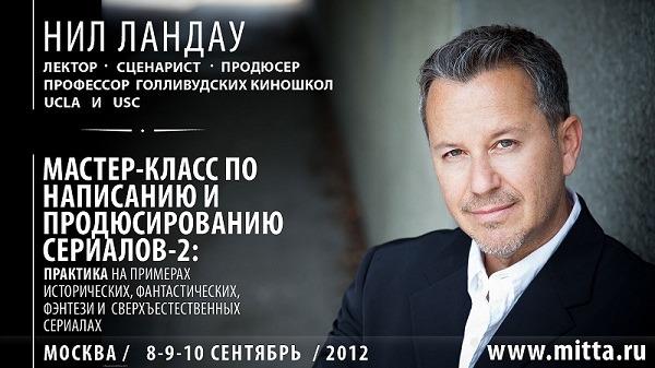 МАСТЕР-КЛАСС НИЛА ЛАНДАУ (СЕРИАЛЫ)8, 9, 10 сентября 2012 года в Москве. Изображение № 1.