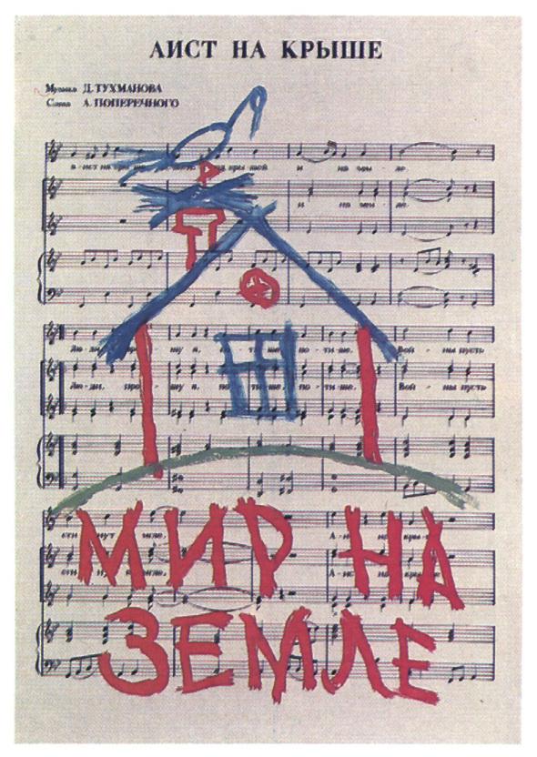 Искусство плаката вРоссии 1884–1991 (1991г, часть 3-я). Изображение № 11.