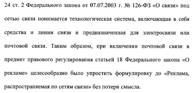 Депутат предлагает запретить рекламу в интернете. Изображение № 2.