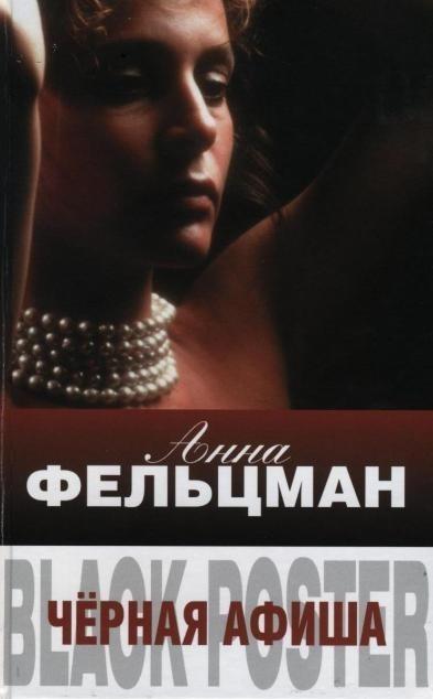 """Превратности эмиграции от Анны Фельцман. """"Черная Афиша"""". Изображение № 1."""