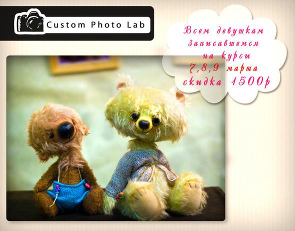Изображение 1. Скидки в школе фотографии Custom Photo Lab.. Изображение № 1.