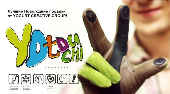 Перчатки YOTOUCHI от Yogurt Creative Group. Изображение № 17.