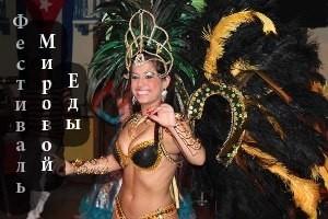"""""""Старая Гавана"""" на Фестивале мировой еды!. Изображение № 1."""