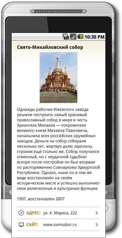 Изображение 2. Все примечательности Ижевска в вашем мобильнике.. Изображение № 3.