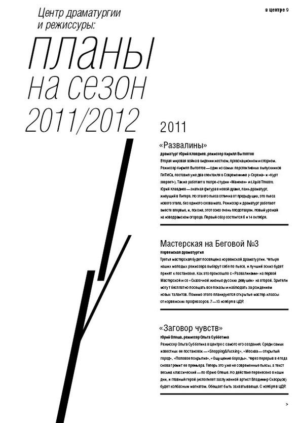 РЕПЛИКА. Газета о театре и других искусствах. Изображение № 9.