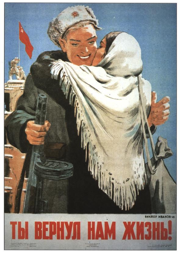 Искусство плаката вРоссии 1945–1953гг. Изображение № 20.