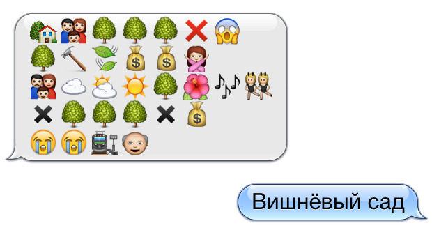 Русская классика в SMS. Изображение № 12.