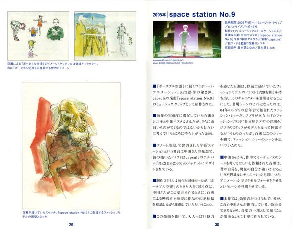 Студия Гибли (Studio Ghibli). Изображение № 15.