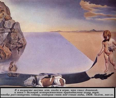 Гений сюрреализма 20-го века. Изображение № 20.