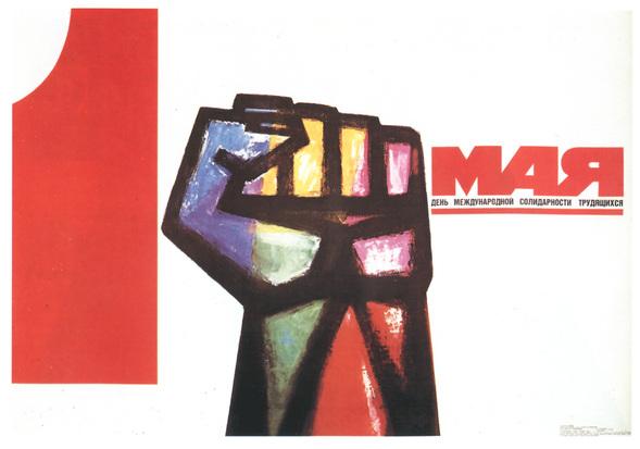 Искусство плаката вРоссии 1884–1991 (1991г, часть 9-ая). Изображение № 21.