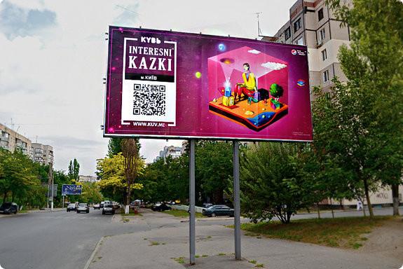 В Одессе появились АРТ борды!. Изображение № 4.