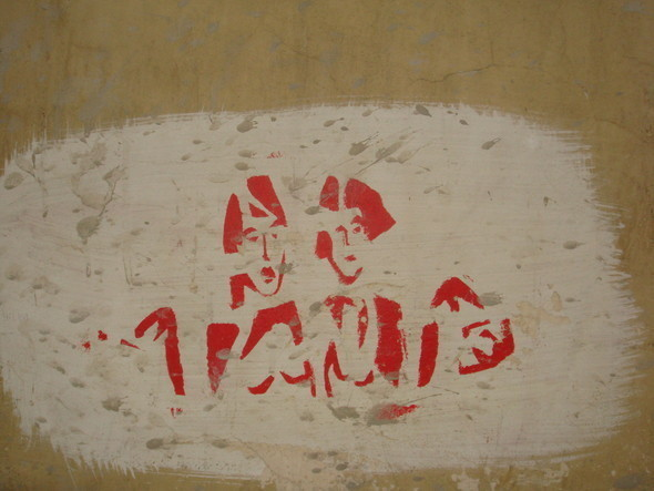 European Street Art. Изображение № 28.