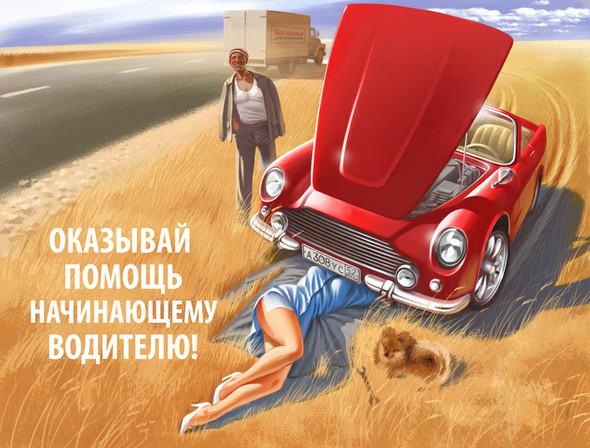 Советский пин-ап. Изображение № 25.