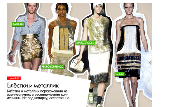 Pre-тенденции сезона весна-лето 2012. Изображение № 4.