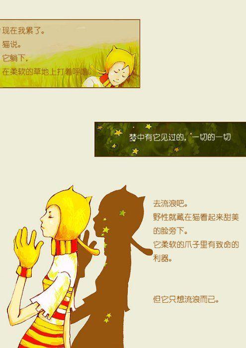 Ктоесть кто– искусство комиксов ииллюстрации вКитае. Изображение № 23.