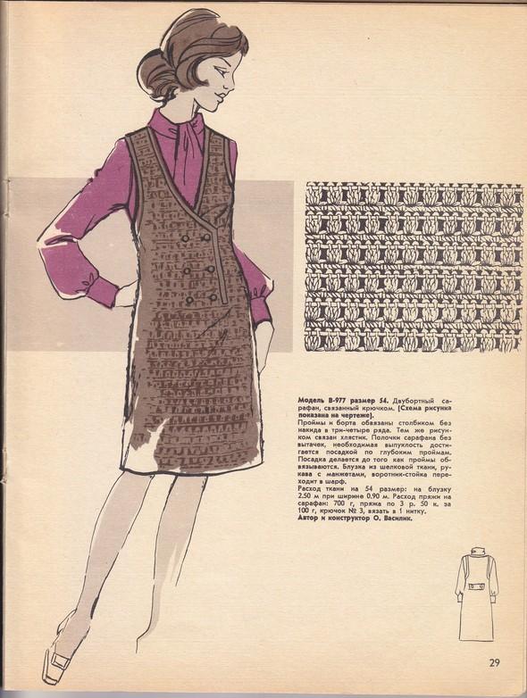 ГУМ отдел мод 1974г. Изображение № 26.
