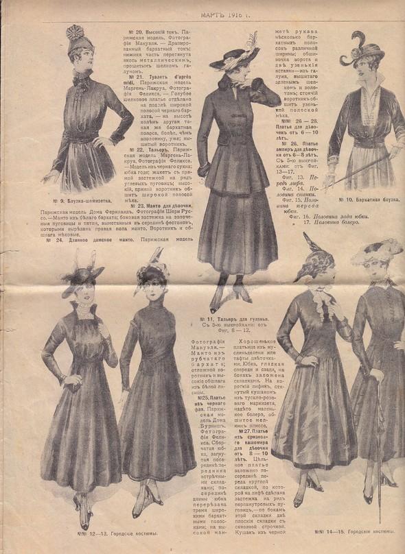 Парижские моды 1913-1916 гг. Изображение № 36.