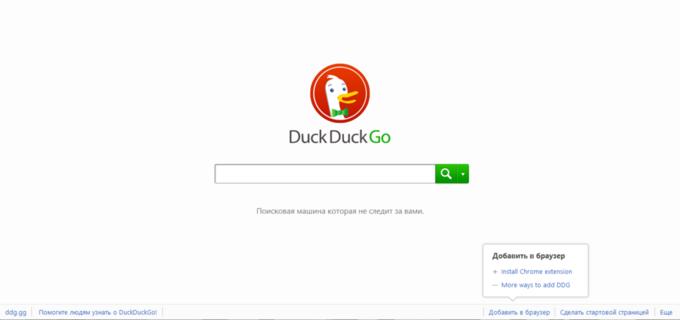 Главная страница DuckDuckGo до редизайна. Изображение № 1.