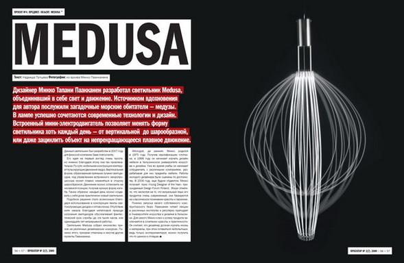 Финский номер журнала «Проектор». Изображение № 9.