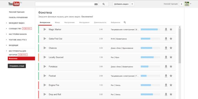 YouTube представил собственную аудиобиблиотеку. Изображение № 1.