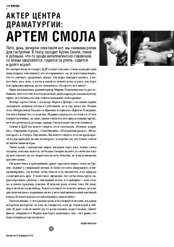 Реплика 13. Газета о театре и других искусствах. Изображение № 4.