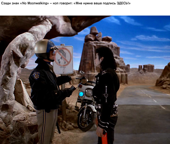 Movie-a-Week: Moonwalker. Изображение № 11.