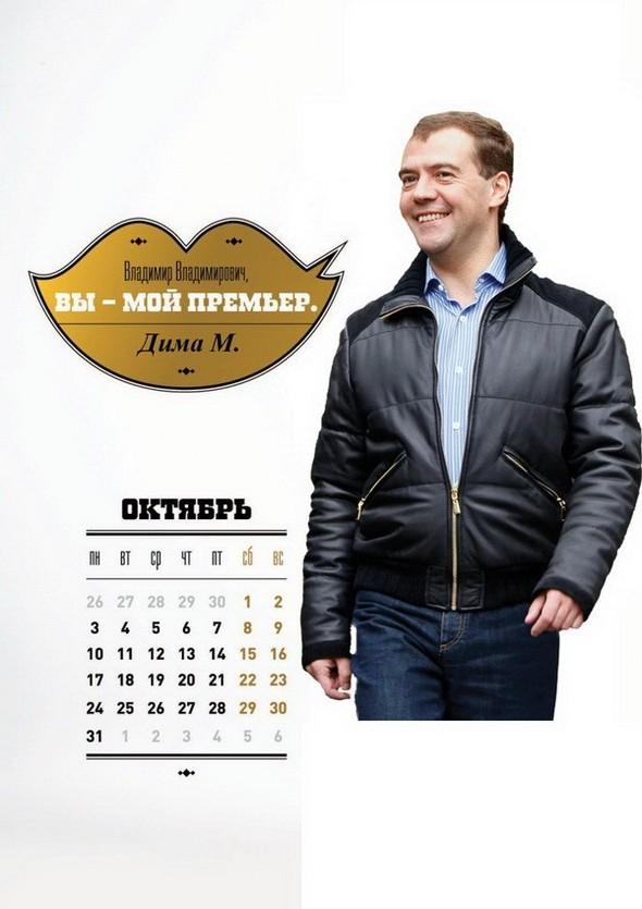 Календарные войны. Изображение № 44.