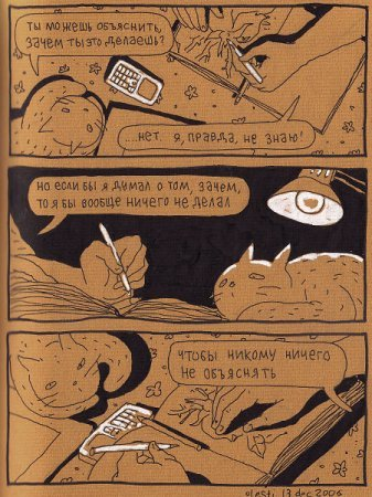 Человек икот. диалоги оповседневном. Изображение № 5.